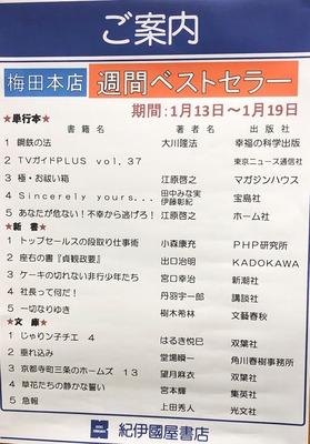 紀伊国屋梅田トップセールス2