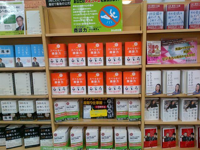 文教堂 浜松町店