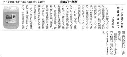 シルハ゛ー新報(200626)