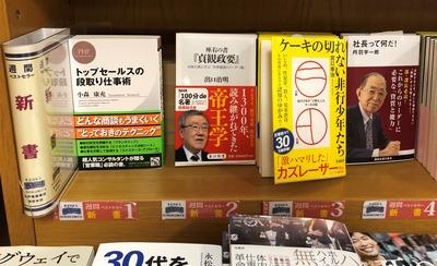 紀伊国屋梅田トップセールス