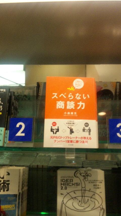 20111227ブックファースト渋谷文化村通り店 (1)