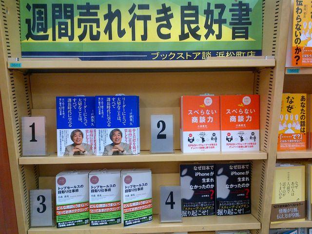 文教堂書店 浜松町店
