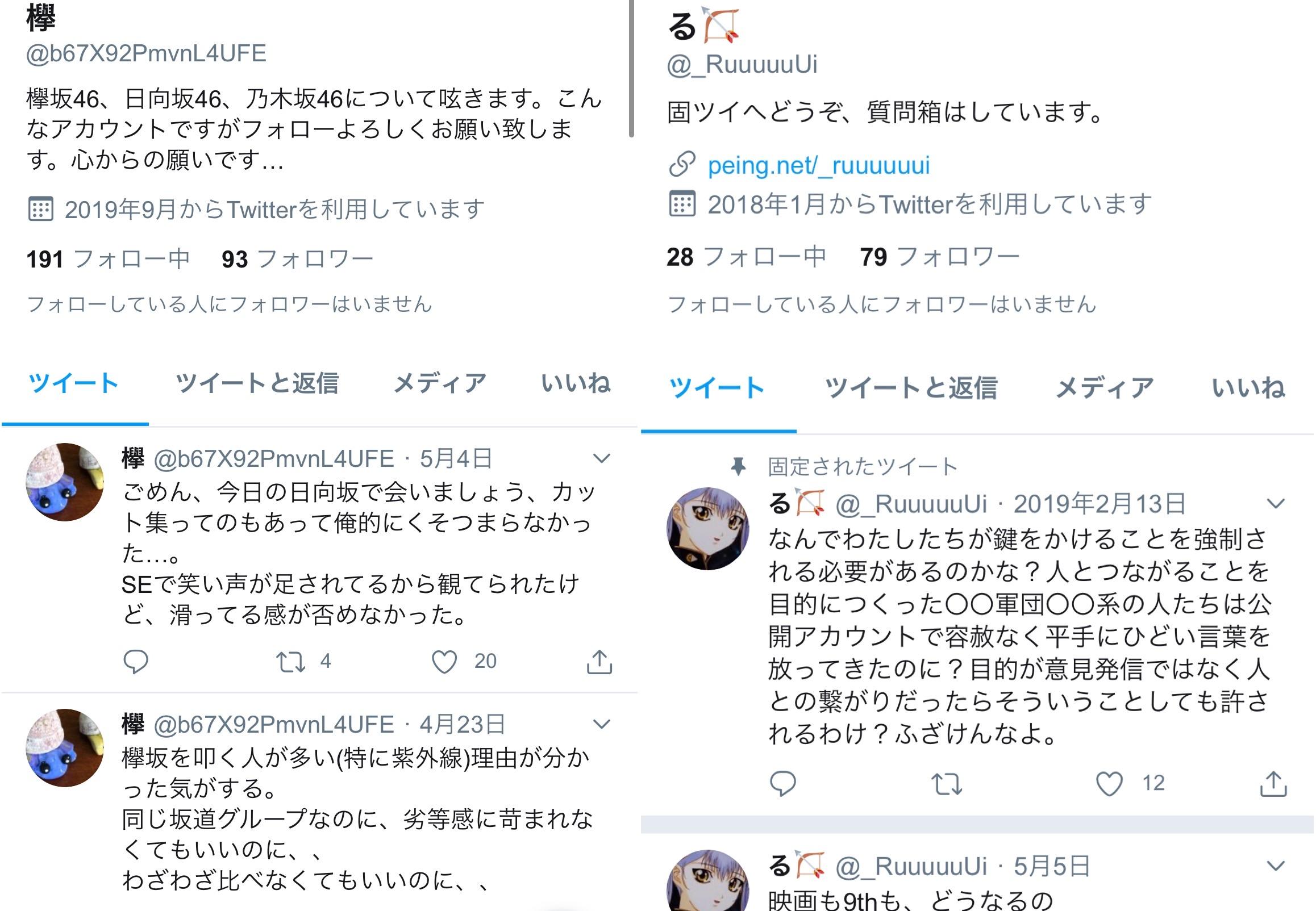 ツイート 乃木坂 妄想