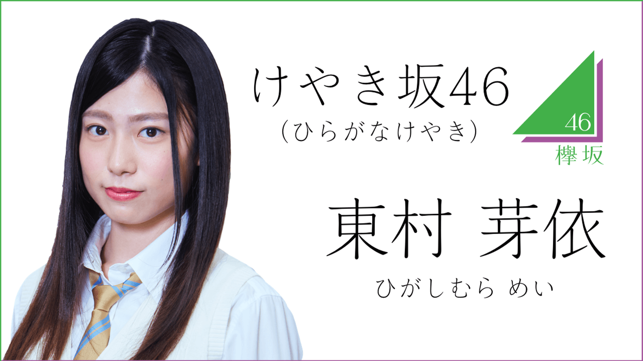 りー まとめ も 櫻 坂 46