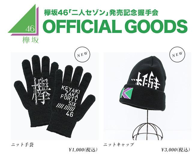 欅坂46オフィシャルグッズに新アイテム「ニットキャップ」と「ニット手袋」が追加!