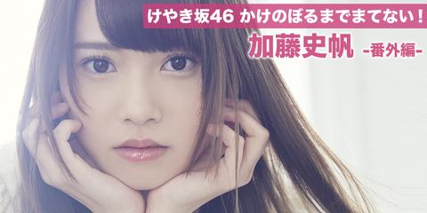 hiraganakeyaki_06_main_img