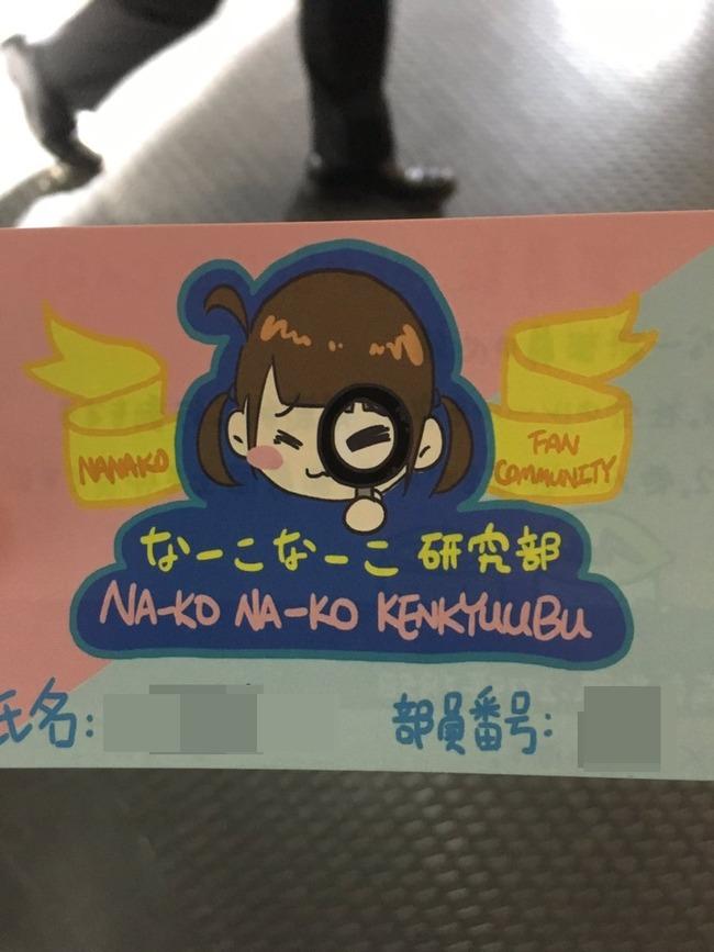 欅坂46長沢菜々香のレーン入り口にてなー研のアンケートが実施中、さらに生誕カードを書くと会員証がもらえる模様www