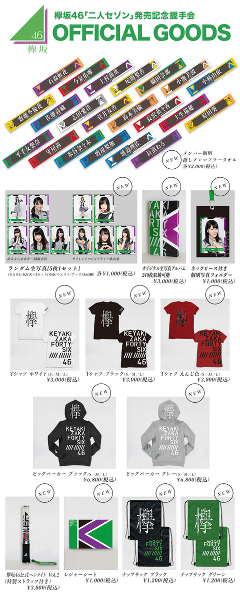 kyk46_3rd_goods_all_161211_04nw0z