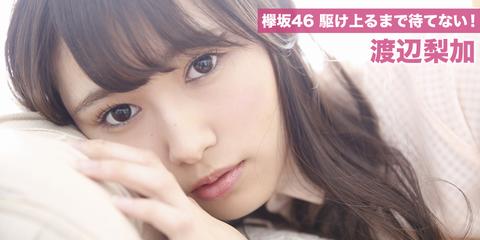 keyaki46_34_main_img
