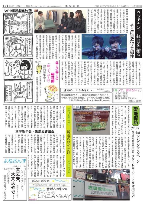 欅坂新聞20180307_ページ_2