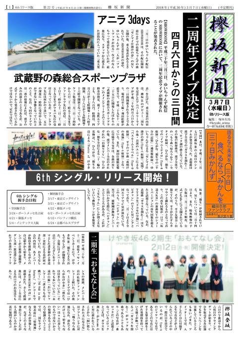 欅坂新聞20180307_ページ_1