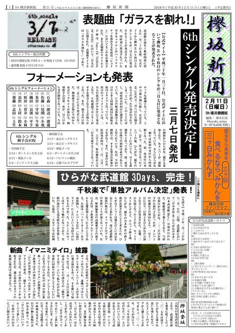 欅坂新聞20180211_ページ_1
