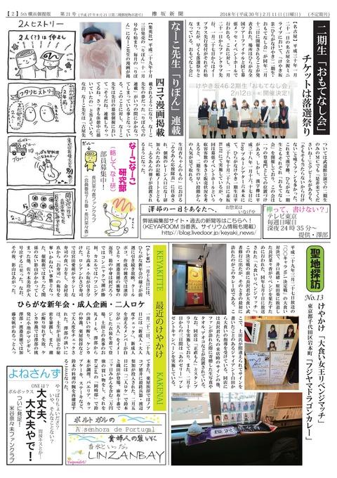 欅坂新聞20180211_ページ_2