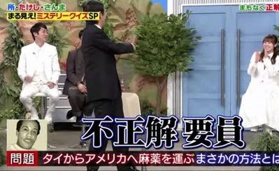 松田まる見え特捜部