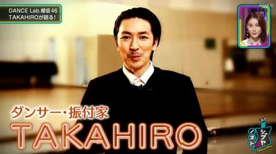 タカヒロ先生