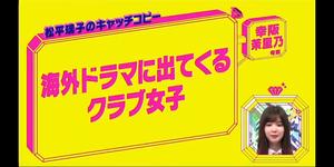 幸阪メンバーキャッチコピー