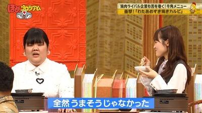 ほめゴロシアム松田