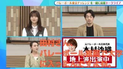 田村さん、 バレーボール推薦で大学に入ったんですよね。 (1)