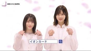 イオンカードCM渡辺森田編2