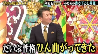 上田晋也いじり12