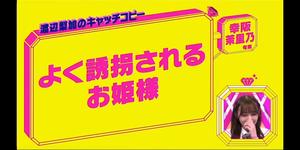 幸阪メンバーキャッチコピー3