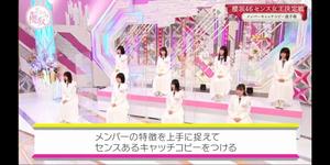 幸阪メンバーキャッチコピー10