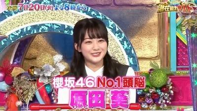 潜在能力テスト原田葵2