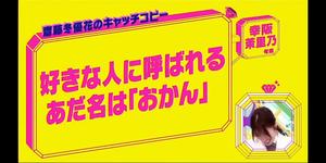 幸阪メンバーキャッチコピー16