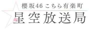 こち星櫻坂46