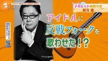 NHKサイマジョ