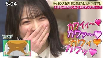 森田ひかるポケんち3