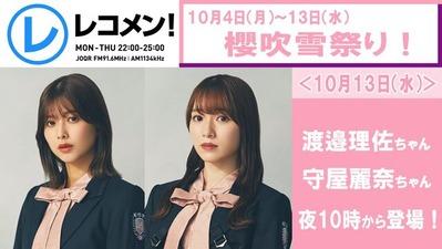 桜吹雪祭り10.13