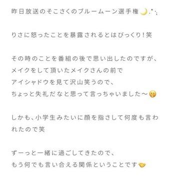 菅井友香ブログ