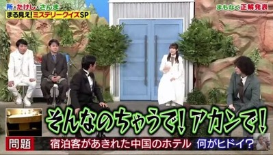 丸見え松田