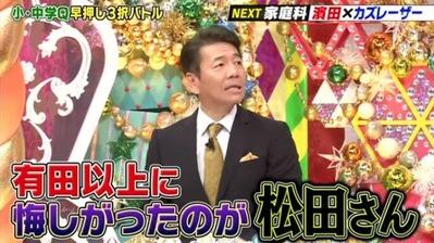 上田晋也いじり10