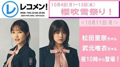 桜吹雪祭り10.11
