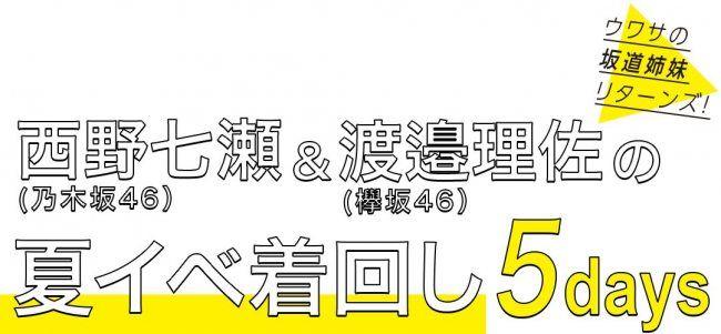 『渡邉理佐&西野七瀬の夏イベ着回し5days』坂道姉妹の企画がnon-noWebにて掲載