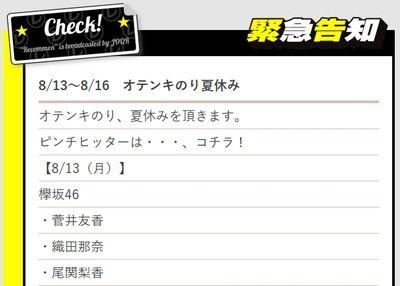 【レコメン】8月13日ピンチヒッターは織田奈那と尾関梨香!!
