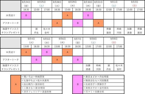 【欅坂46】舞台「マギアレコード」全公演を対象に、イベントの開催が決定!