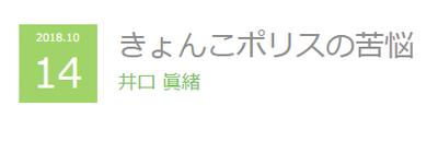 井口眞緒ブログで草を生やしまくるwwwww きょんこポリスと大量の写真で寸劇開始!