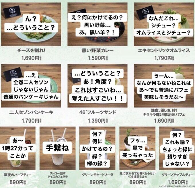 【欅坂46】平手さんのカフェメニューコメントまとめwwwwwwwwww