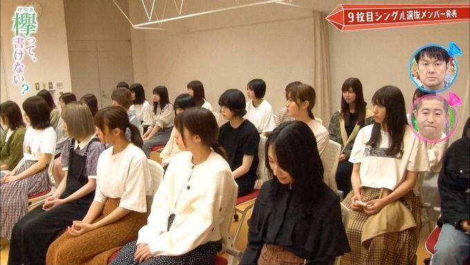 【欅坂46】選抜落ちした鈴本美愉の現在が明らかに・・・