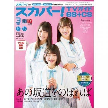 『スカパー!TVガイド 3月号』表紙に佐々木美玲、佐々木久美、小坂菜緒が新衣装で登場!
