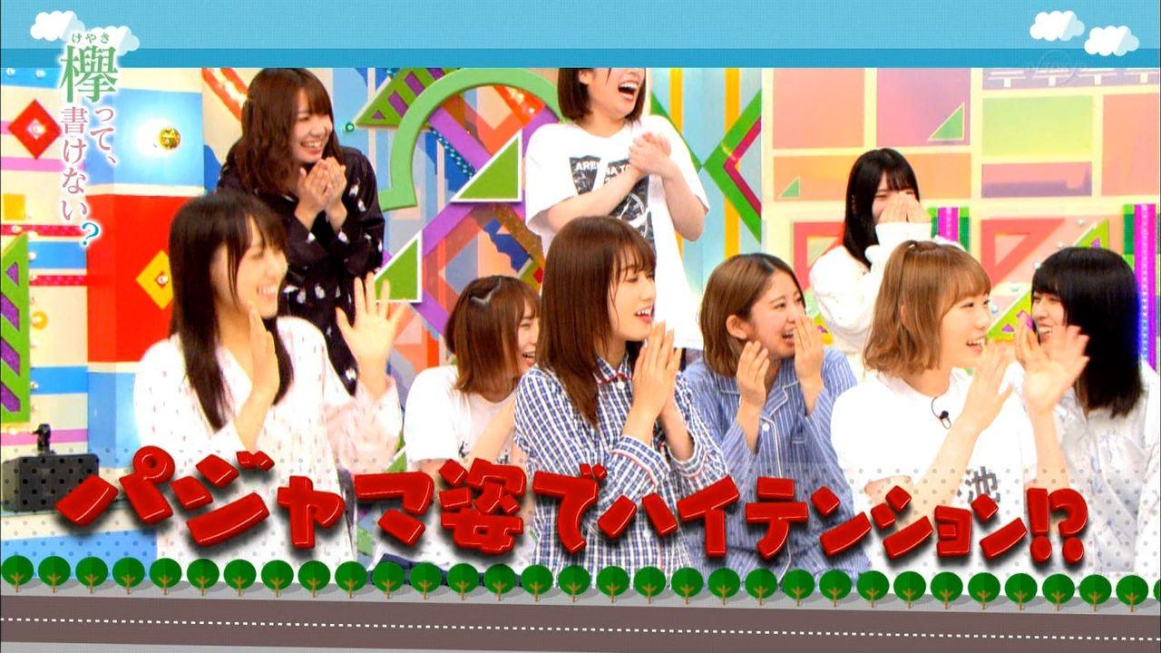 【欅坂46】次週のけやかけ、パジャマ神回確定wwww