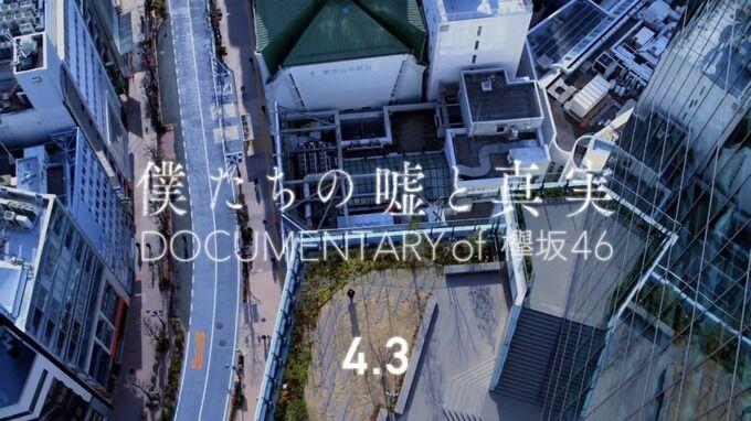 【欅坂46】欅坂さん、ここにきて衝撃事実が判明・・・