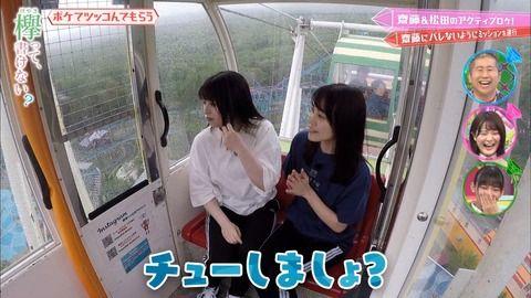 【欅坂46】松田里奈「チューしましょ」