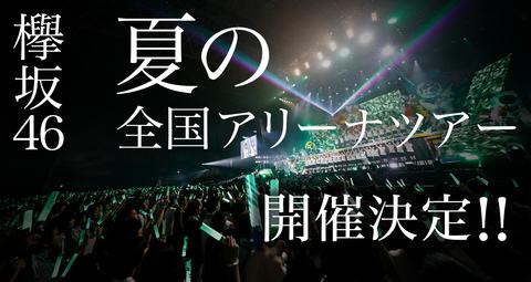 【欅坂46】全ツ1曲目予想しようぜ!