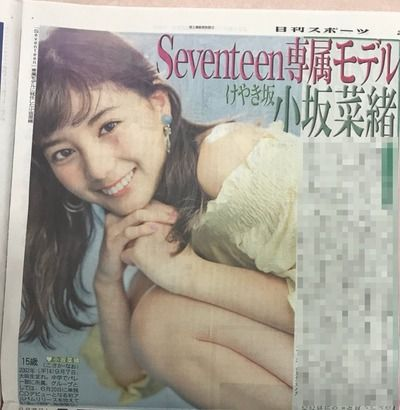 【速報】小坂菜緒『Seventeen』専属モデルへ!!!!!!