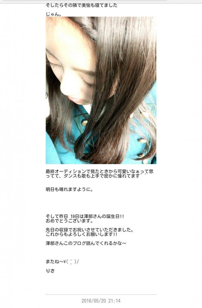【欅坂46】渡邉理佐の意外な推しメンベスト3が判明!ずっと一途なところが可愛いなwww【ゆうがたパラダイス】