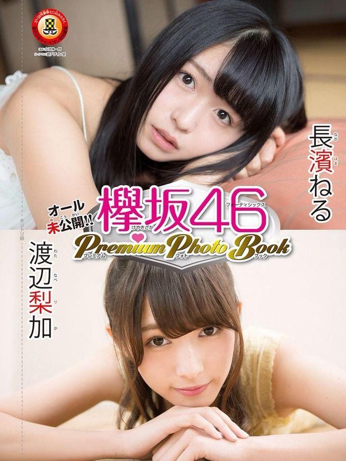 【欅坂46】コレ、出合い系の広告みたいwwwwwwwwww